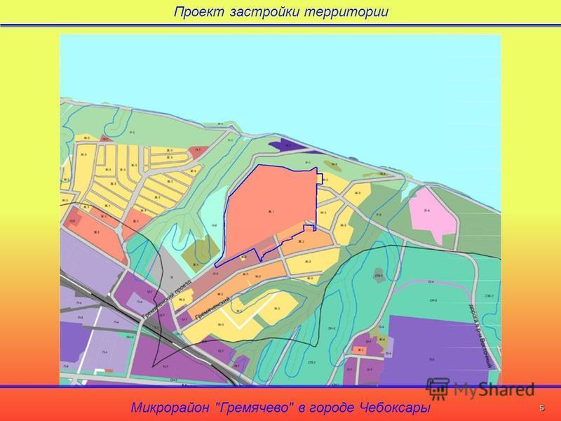 Проект застройки территории Микрорайон Гремячево в городе Чебоксары 5