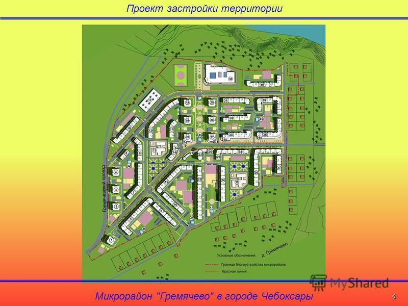 Проект застройки территории Микрорайон Гремячево в городе Чебоксары 6