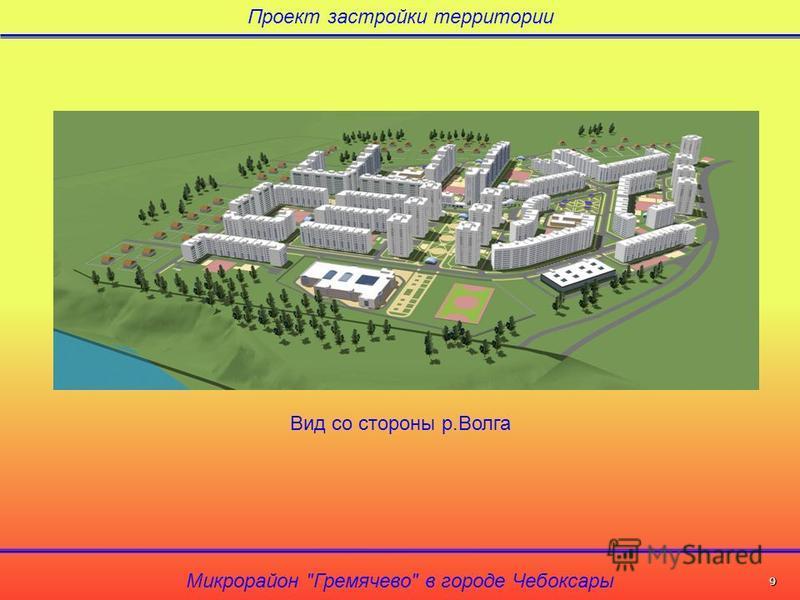 Вид со стороны р.Волга Проект застройки территории Микрорайон Гремячево в городе Чебоксары 9