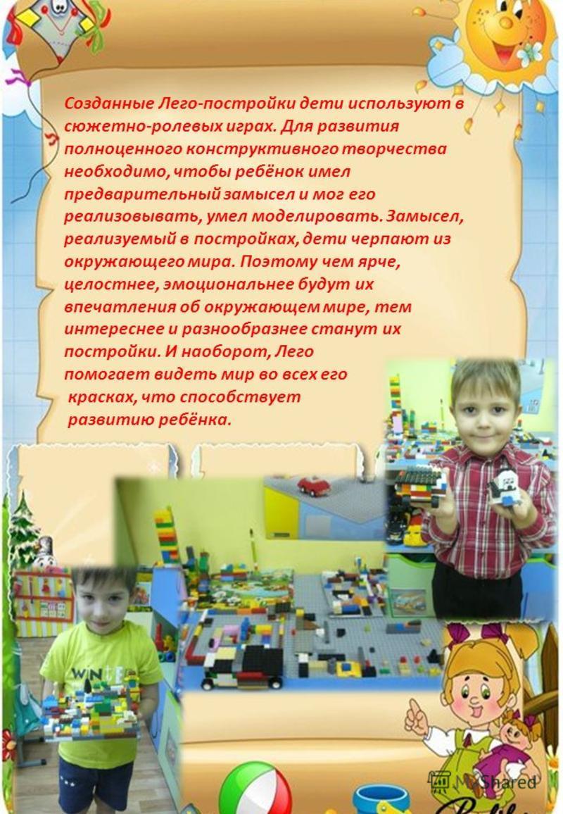 Созданные Лего-постройки дети используют в сюжетно-ролевых играх. Для развития полноценного конструктивного творчества необходимо, чтобы ребёнок имел предварительный замысел и мог его реализовывать, умел моделировать. Замысел, реализуемый в постройка