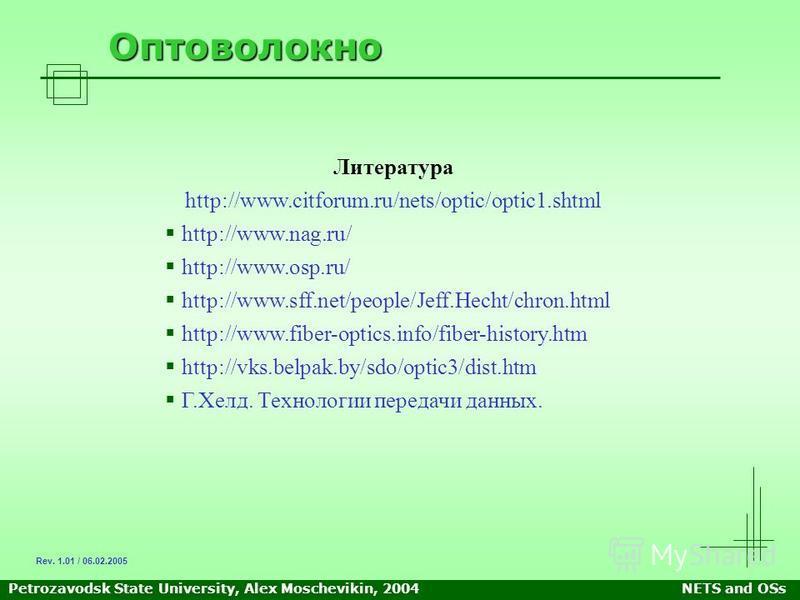 Petrozavodsk State University, Alex Moschevikin, 2004NETS and OSs Оптоволокно Литература http://www.citforum.ru/nets/optic/optic1. shtml http://www.nag.ru/ http://www.osp.ru/ http://www.sff.net/people/Jeff.Hecht/chron.html http://www.fiber-optics.inf