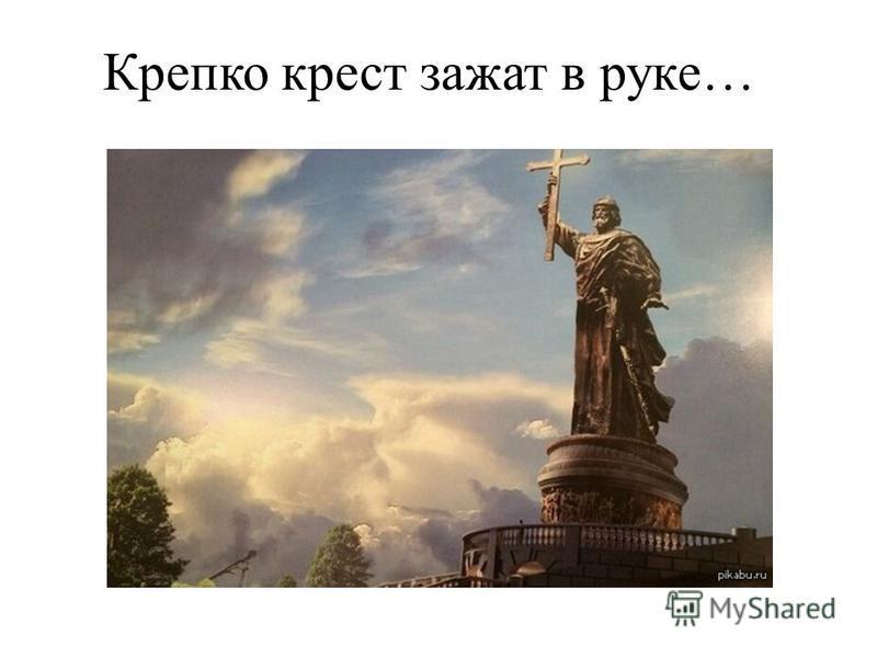 Крепко крест зажат в руке…