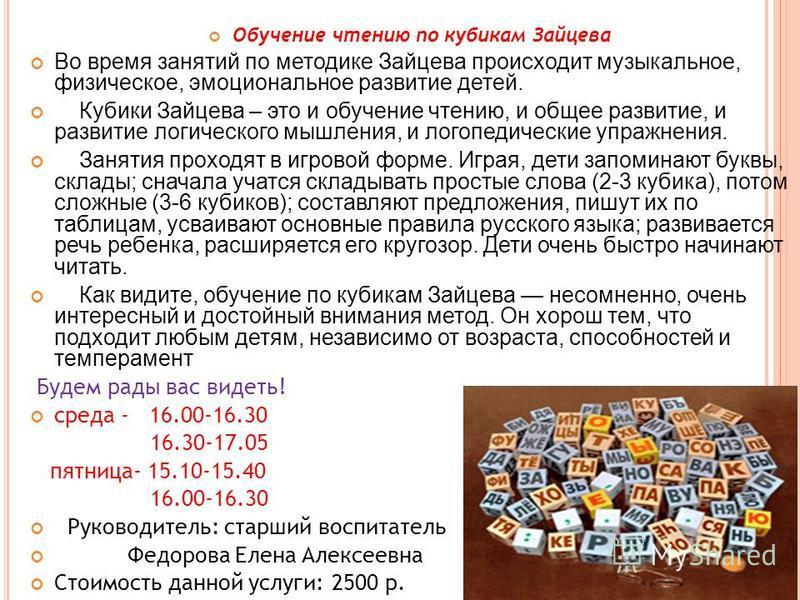 Обучение чтению по кубикам Зайцева Во время занятий по методике Зайцева происходит музыкальное, физическое, эмоциональное развитие детей. Кубики Зайцева – это и обучение чтению, и общее развитие, и развитие логического мышления, и логопедические упра