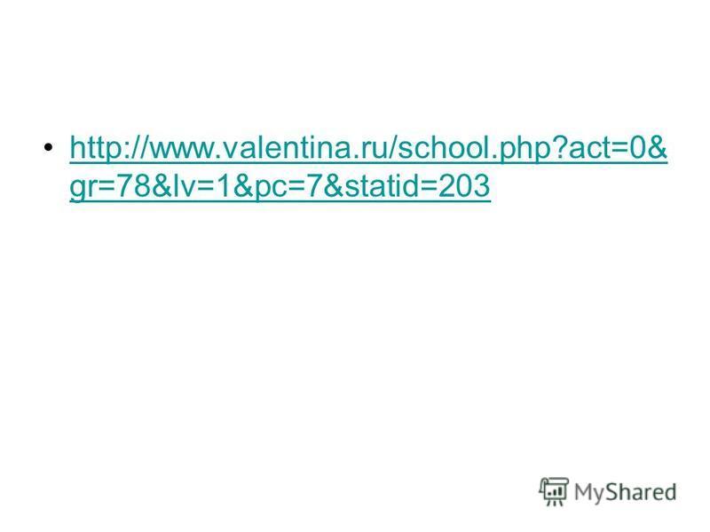 http://www.valentina.ru/school.php?act=0& gr=78&lv=1&pc=7&statid=203http://www.valentina.ru/school.php?act=0& gr=78&lv=1&pc=7&statid=203