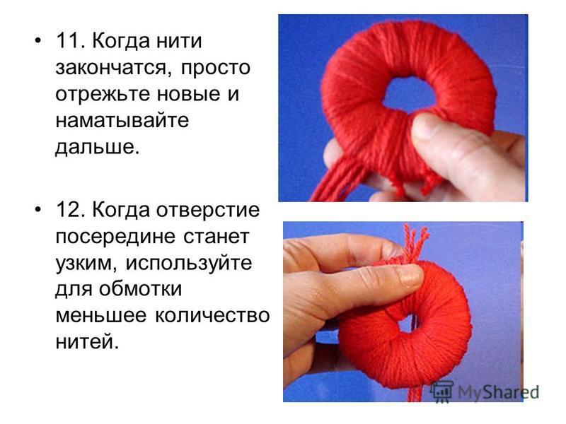 11. Когда нити закончатся, просто отрежьте новые и наматывайте дальше. 12. Когда отверстие посередине станет узким, используйте для обмотки меньшее количество нитей.