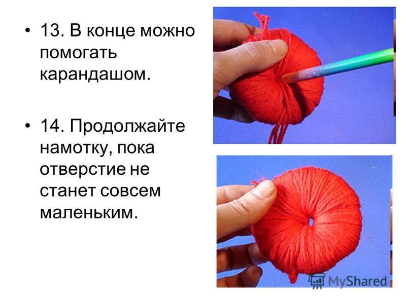 13. В конце можно помогать карандашом. 14. Продолжайте намотку, пока отверстие не станет совсем маленьким.