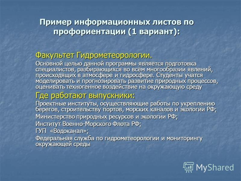 Пример информационных листов по профориентации (1 вариант): Факультет Гидрометеорологии. Основной целью данной программы является подготовка специалистов, разбирающихся во всём многообразии явлений, происходящих в атмосфере и гидросфере. Студенты уча
