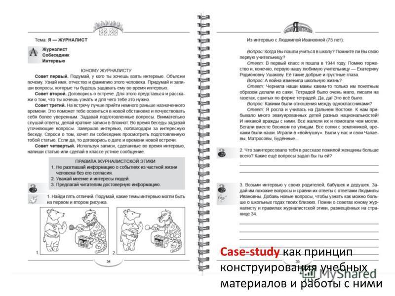 Case-study как принцип конструирования учебных материалов и работы с ними