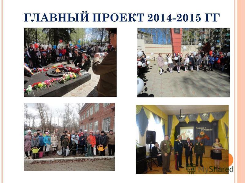 ГЛАВНЫЙ ПРОЕКТ 2014-2015 ГГ