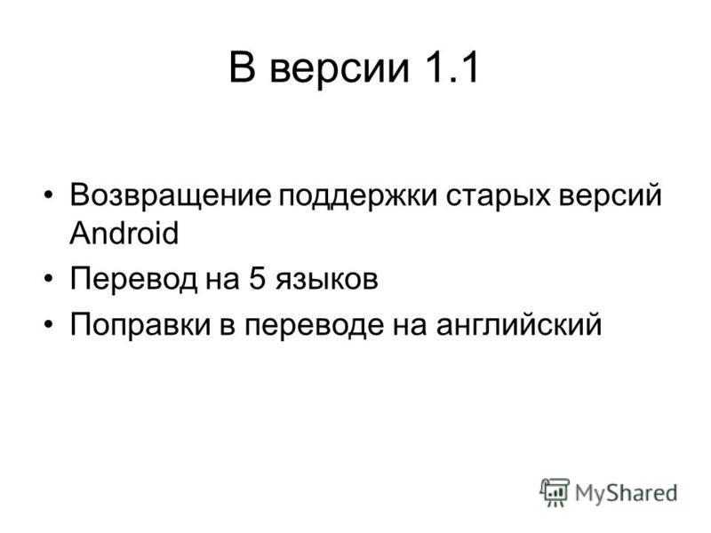 В версии 1.1 Возвращение поддержки старых версий Android Перевод на 5 языков Поправки в переводе на английский
