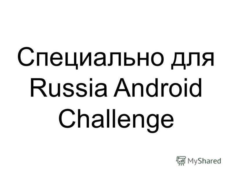 Специально для Russia Android Challenge