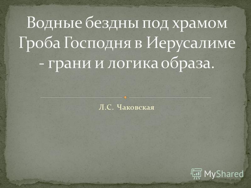Л.С. Чаковская