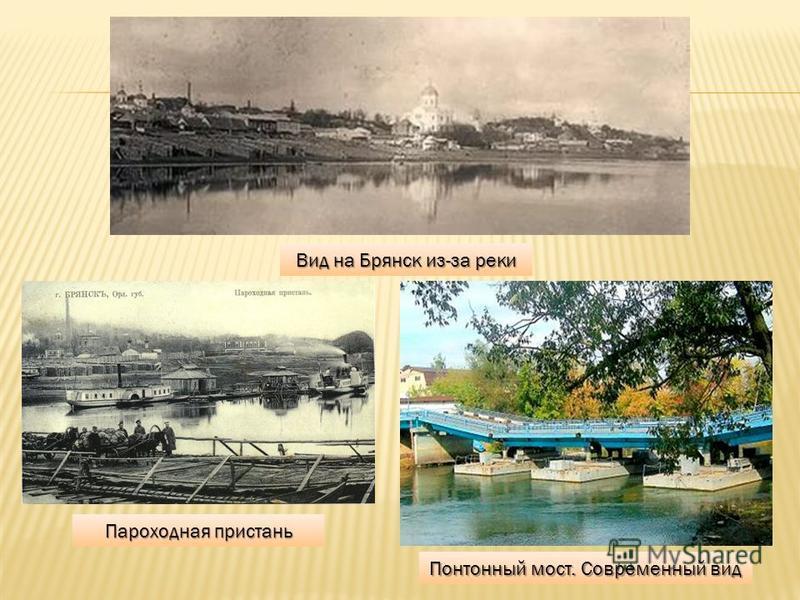 Вид на Брянск из-за реки Пароходная пристань Понтонный мост. Современный вид