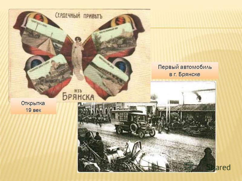 Открытка 19 век Первый автомобиль в г. Брянске