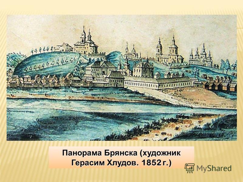 Панорама Брянска ( художник Герасим Хлудов. 1852 г.)
