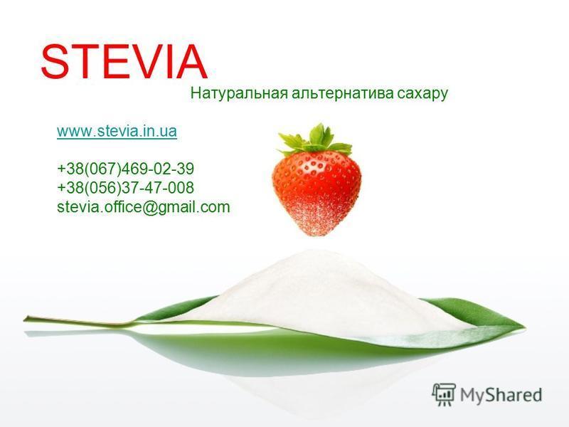 STEVIA Натуральная альтернатива сахару www.stevia.in.ua +38(067)469-02-39 +38(056)37-47-008 stevia.office@gmail.com