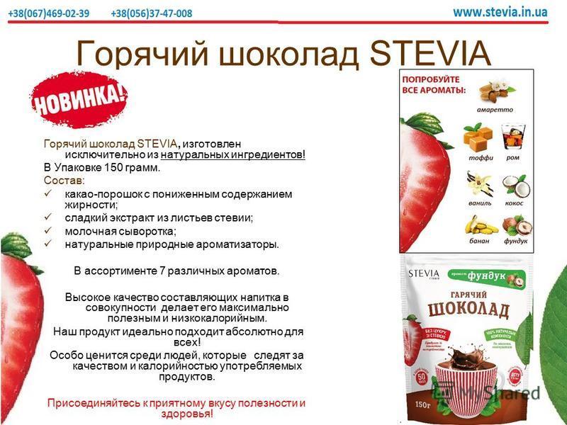 Горячий шоколад STEVIA Горячий шоколад STEVIA, изготовлен исключительно из натуральных ингредиентов! В Упаковке 150 грамм. Состав: какао-порошок с пониженным содержанием жирности; сладкий экстракт из листьев стевии; молочная сыворотка; натуральные пр