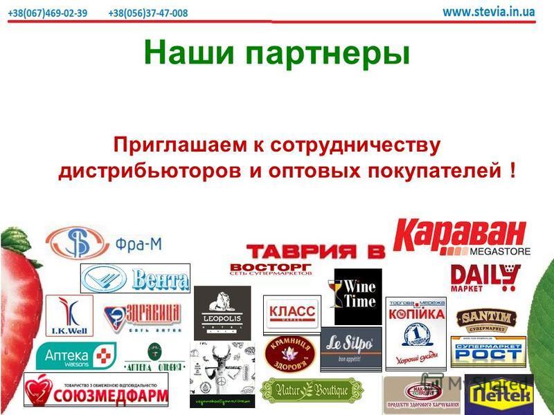 Наши партнеры Приглашаем к сотрудничеству дистрибьюторов и оптовых покупателей !