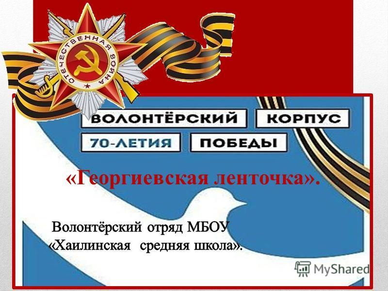 «Георгиевская ленточка».