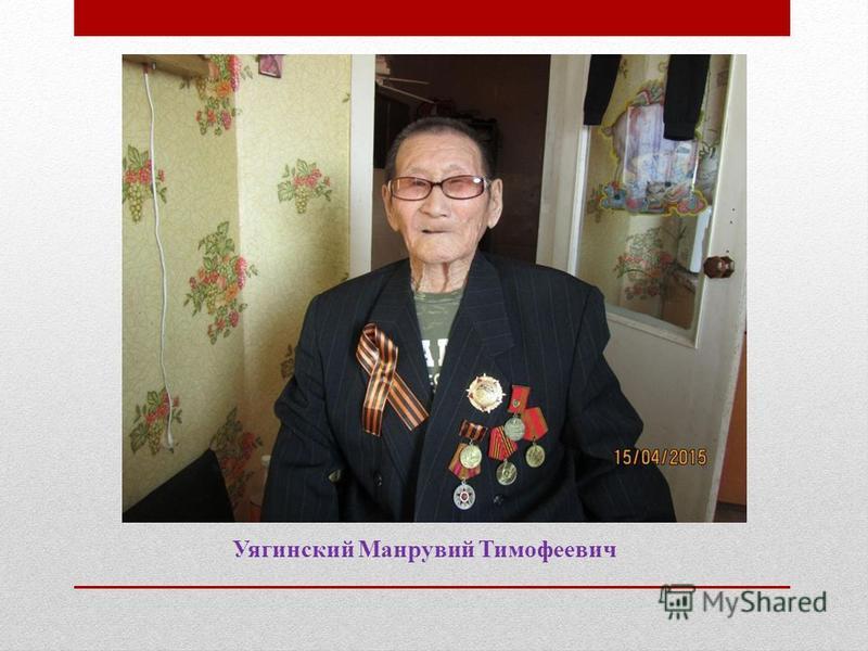 Уягинский Манрувий Тимофеевич