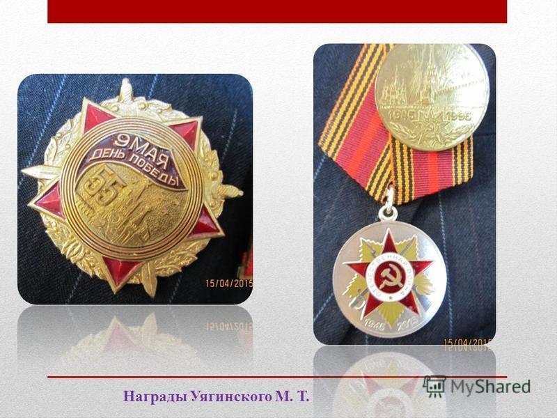 Награды Уягинского М. Т.