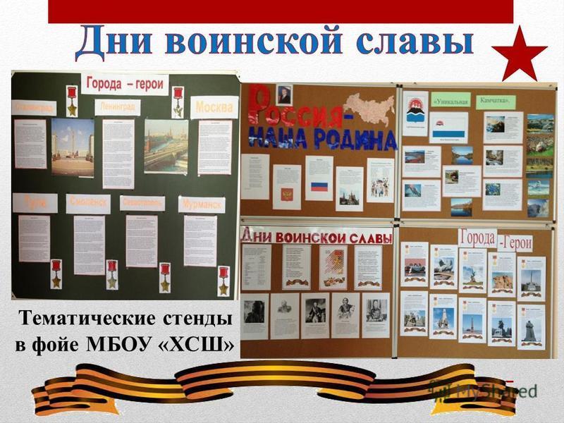 Тематические стенды в фойе МБОУ «ХСШ»