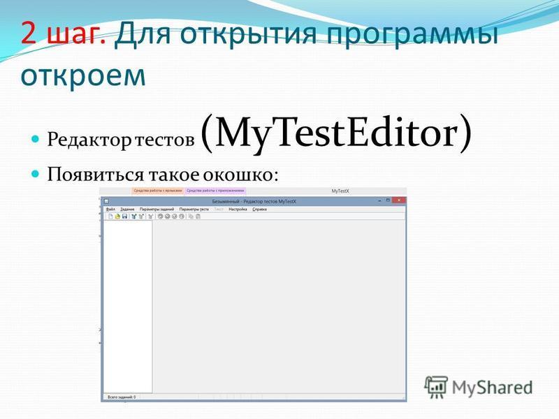 2 шаг. Для открытия программы откроем Редактор тестов (MyTestEditor) Появиться такое окошко:
