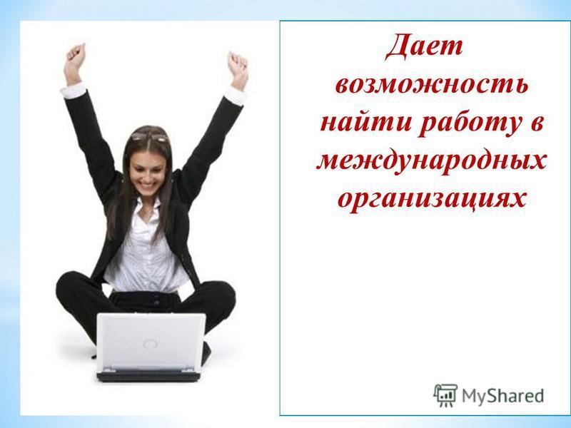 Дает возможность найти работу в международных организациях