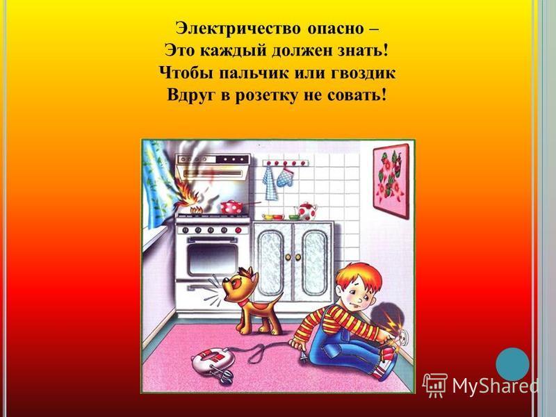Электричество опасно – Это каждый должен знать! Чтобы пальчик или гвоздик Вдруг в розетку не совать!
