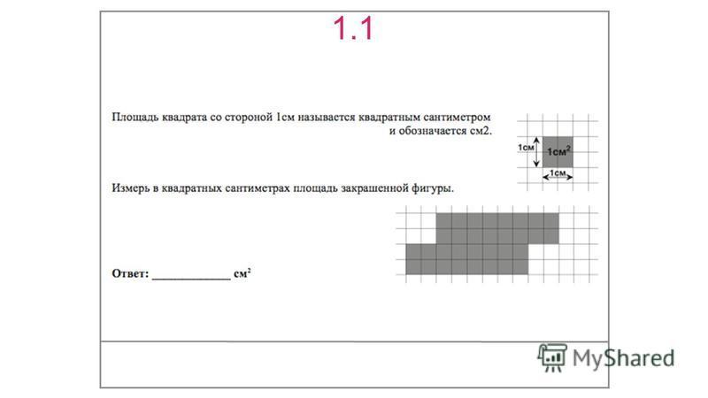 1.1 пример задачи - математическая грамотность