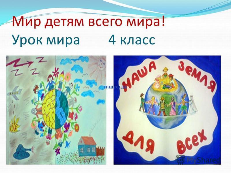 Мир детям всего мира! Урок мира 4 класс навсегда