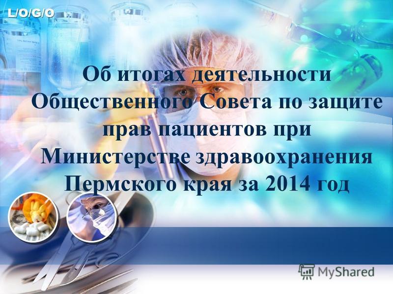 L/O/G/O Об итогах деятельности Общественного Совета по защите прав пациентов при Министерстве здравоохранения Пермского края за 2014 год