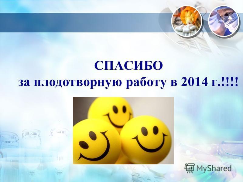 СПАСИБО за плодотворную работу в 2014 г.!!!!