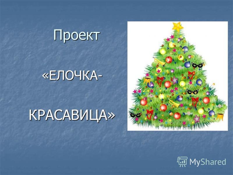 Проект «ЕЛОЧКА-КРАСАВИЦА»