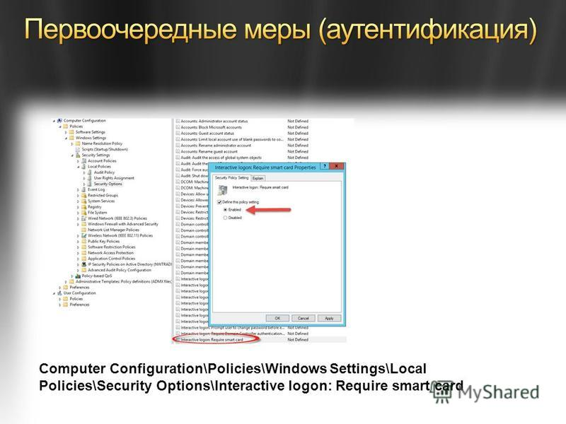 Computer Configuration\Policies\Windows Settings\Local Policies\Security Options\Interactive logon: Require smart card