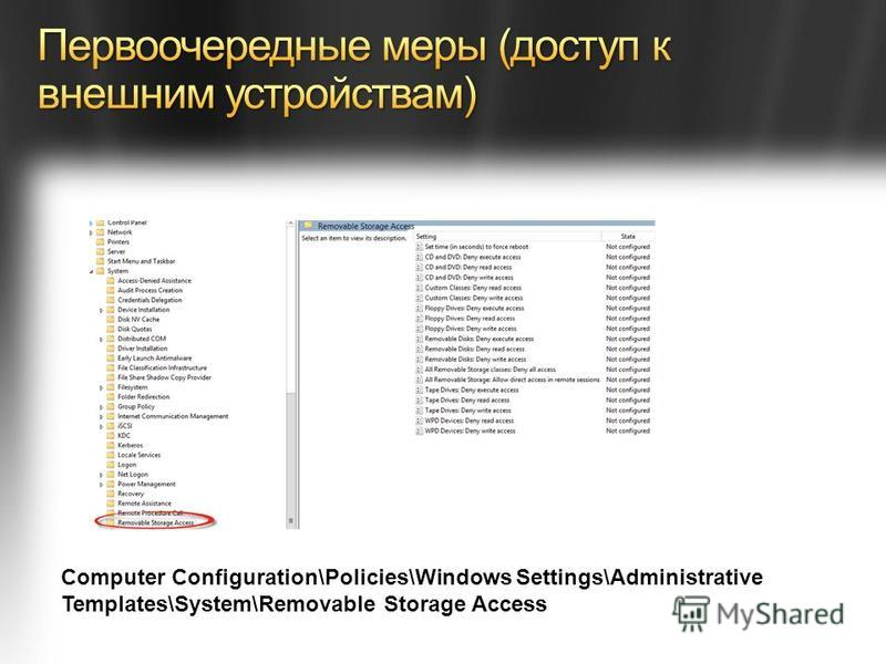 Computer Configuration\Policies\Windows Settings\Administrative Templates\System\Removable Storage Access