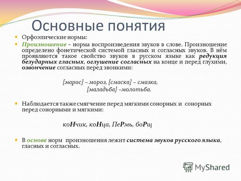 Основные понятия Орфоэпические нормы: Произношение - норма воспроизведения звуков в слове. Произношение определено фонетической системой гласных и согласных звуков. В нём проявляются такое свойство звуков в русском языке как редукция безударных гласн