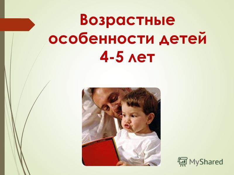 Возрастные особенности детей 4-5 лет