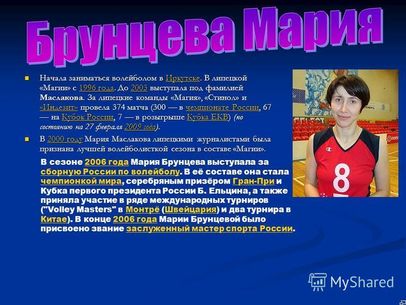 Начала заниматься волейболом в Иркутске. В липецкой «Магии» с 1996 года. До 2003 выступала под фамилией Маслакова. За липецкие команды «Магия», «Стинол» и «Индезит» провела 374 матча (300 в чемпионате России, 67 на Кубок России, 7 в розыгрыше Кубка Е
