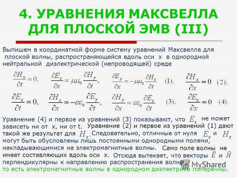4. УРАВНЕНИЯ МАКСВЕЛЛА ДЛЯ ПЛОСКОЙ ЭМВ (III) Выпишем в координатной форме систему уравнений Максвелла для плоской волны, распространяющейся вдоль оси x в однородной нейтральной диэлектрической (непроводящей) среде Уравнение (4) и первое из уравнений
