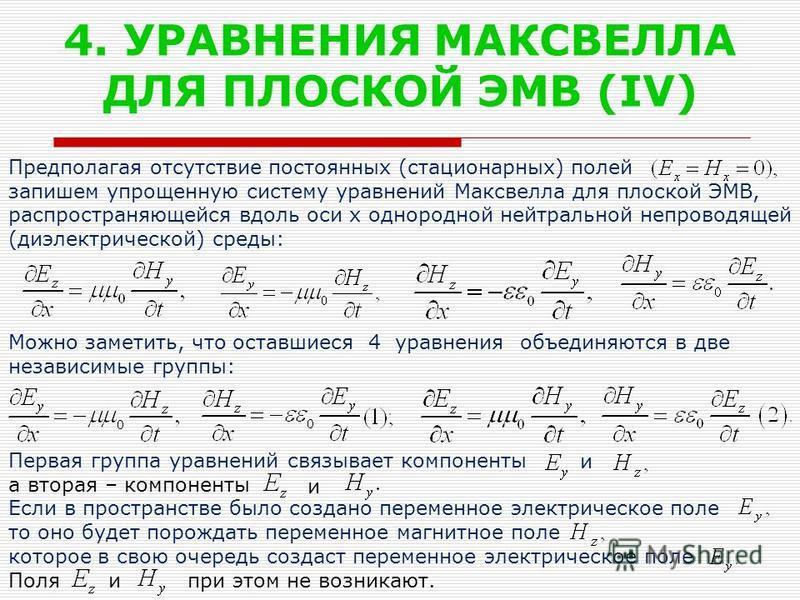4. УРАВНЕНИЯ МАКСВЕЛЛА ДЛЯ ПЛОСКОЙ ЭМВ (IV) Предполагая отсутствие постоянных (стационарных) полей запишем упрощенную систему уравнений Максвелла для плоской ЭМВ, распространяющейся вдоль оси x однородной нейтральной непроводящей (диэлектрической) ср