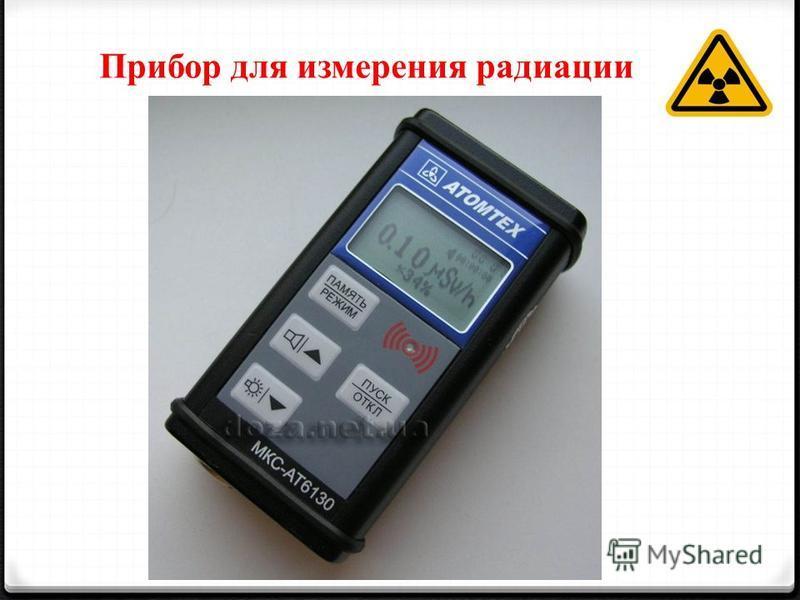 Прибор для измерения радиации