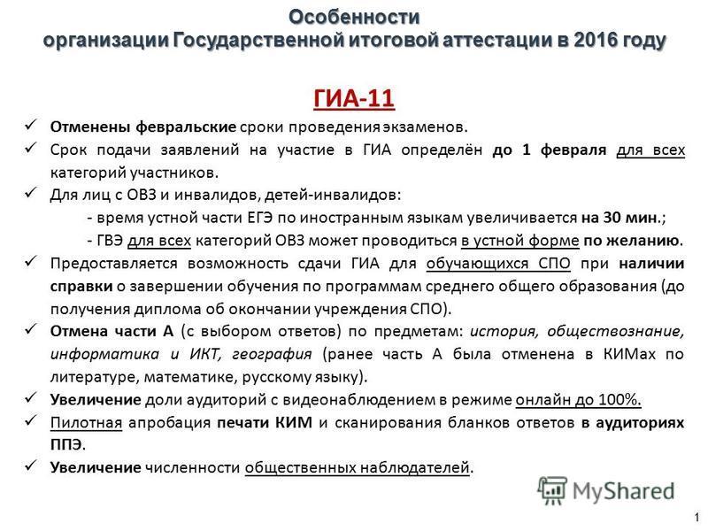 Особенности организации Государственной итоговой аттестации в 2016 году ГИА-11 Отменены февральские сроки проведения экзаменов. Срок подачи заявлений на участие в ГИА определён до 1 февраля для всех категорий участников. Для лиц с ОВЗ и инвалидов, де