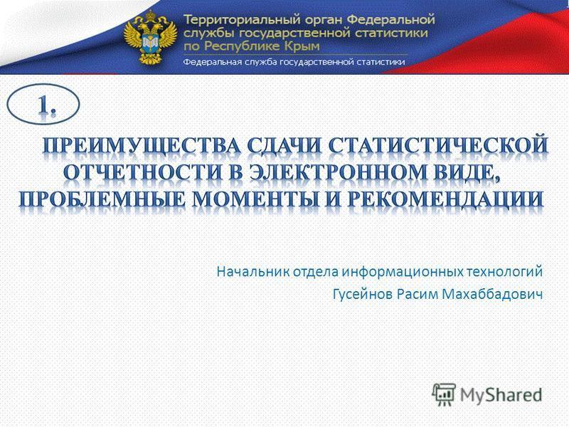 Начальник отдела информационных технологий Гусейнов Расим Махаббадович
