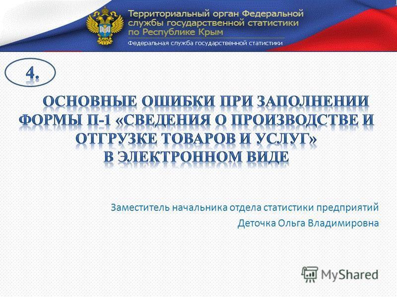 Заместитель начальника отдела статистики предприятий Деточка Ольга Владимировна