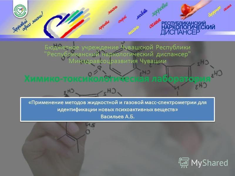 Химико-токсикологическая лаборатория Бюджетное учреждение Чувашской Республики