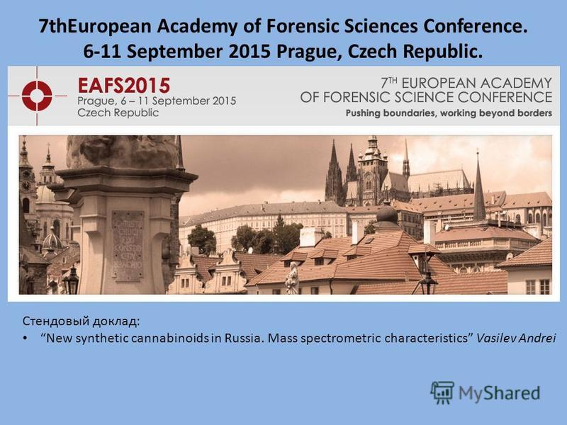 7thEuropean Academy of Forensic Sciences Conference. 6-11 September 2015 Prague, Czech Republic. Стендовый доклад: New synthetic cannabinoids in Russia. Mass spectrometric characteristics Vasilev Andrei