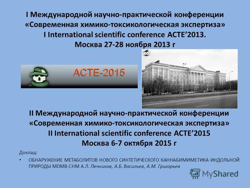 I Международной научно-практической конференции «Современная химико-токсикологическая экспертиза» I International scientific conference ACTE2013. Москва 27-28 ноября 2013 г II Международной научно-практической конференции «Современная химико-токсикол