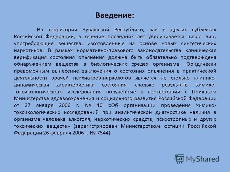 Введение: На территории Чувашской Республики, как в других субъектах Российской Федерации, в течение последних лет увеличивается число лиц, употребляющие вещества, изготовленные на основе новых синтетических наркотиков. В рамках нормативно-правового