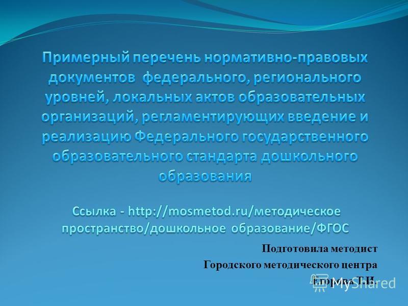 Подготовила методист Городского методического центра Егорова Т.И.